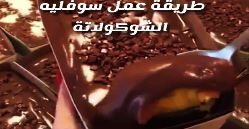 صورة طريقة عمل سوفليه الشوكولاته بالصور سهل جدا , اسهل وصفة سوفليه التشوكليت بالصور