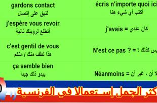 صورة جمل فرنسية رائعة , اروع عبارات باللغة الفرنسية