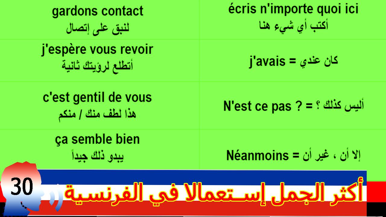 صور جمل فرنسية رائعة , اروع عبارات باللغة الفرنسية