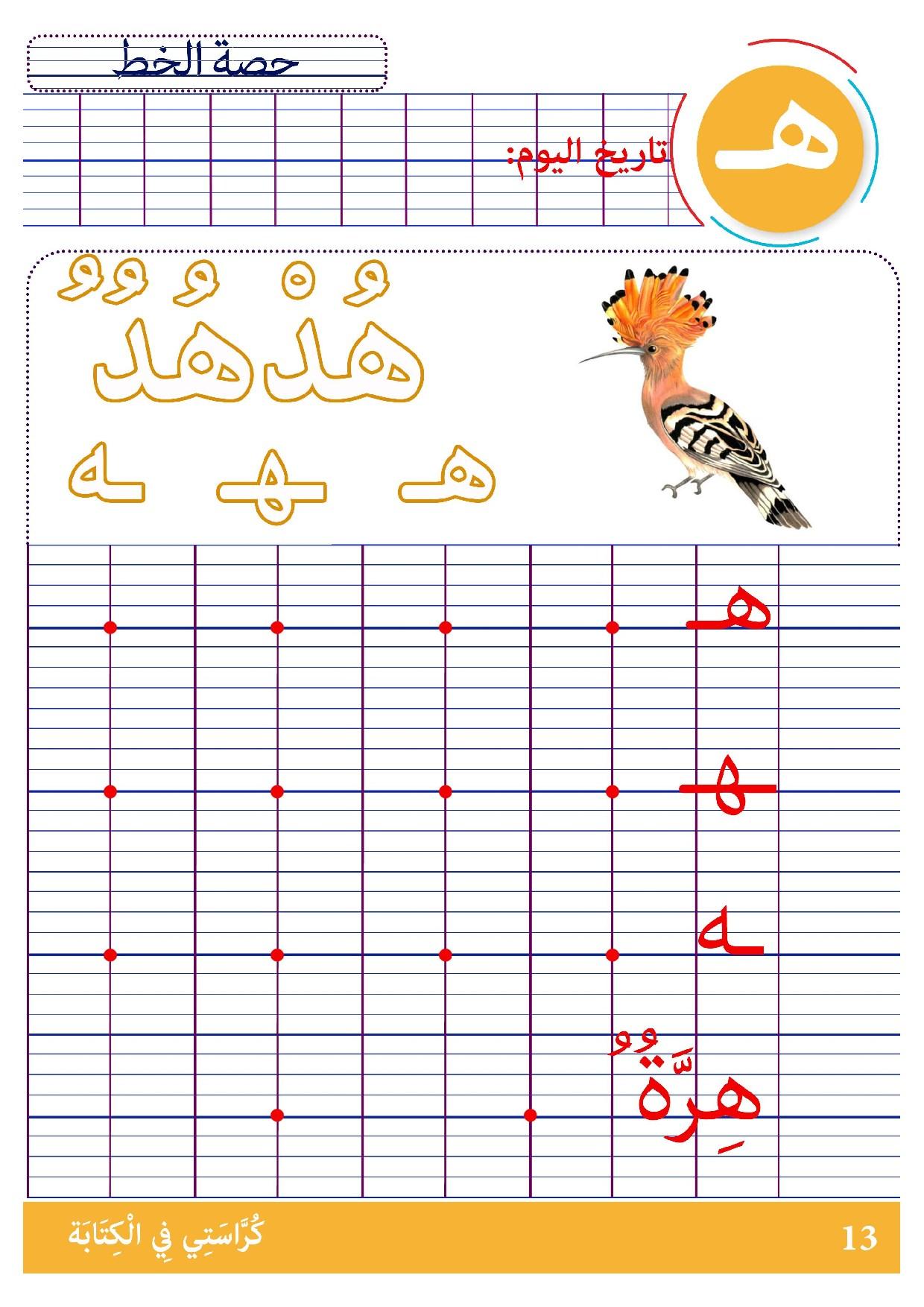 صورة كتابة حرف الهاء , طريقة كتابة حرف اله