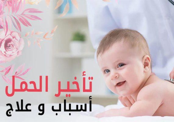 صورة اسباب تاخر الحمل الاول وعلاجه , مشكلة تاخر الحمل وطرق حلوله