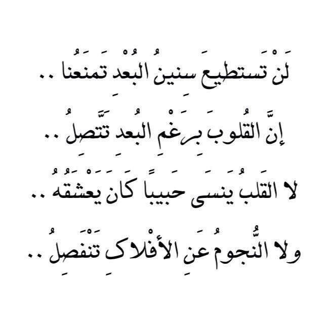 بالصور اروع ما قيل في الشعر العربي , اجمل واحلي قصايد الشعر العربي 12376 11