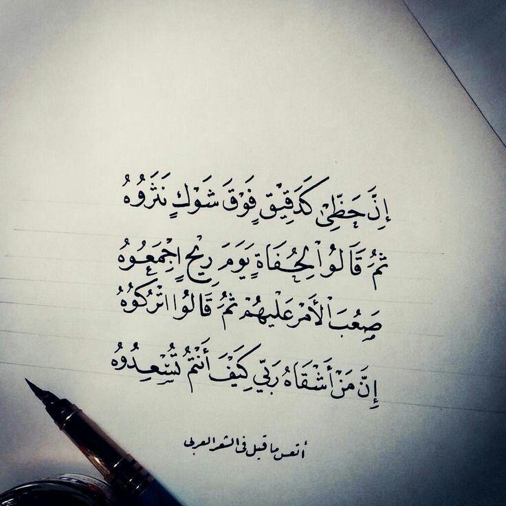 بالصور اروع ما قيل في الشعر العربي , اجمل واحلي قصايد الشعر العربي 12376 3