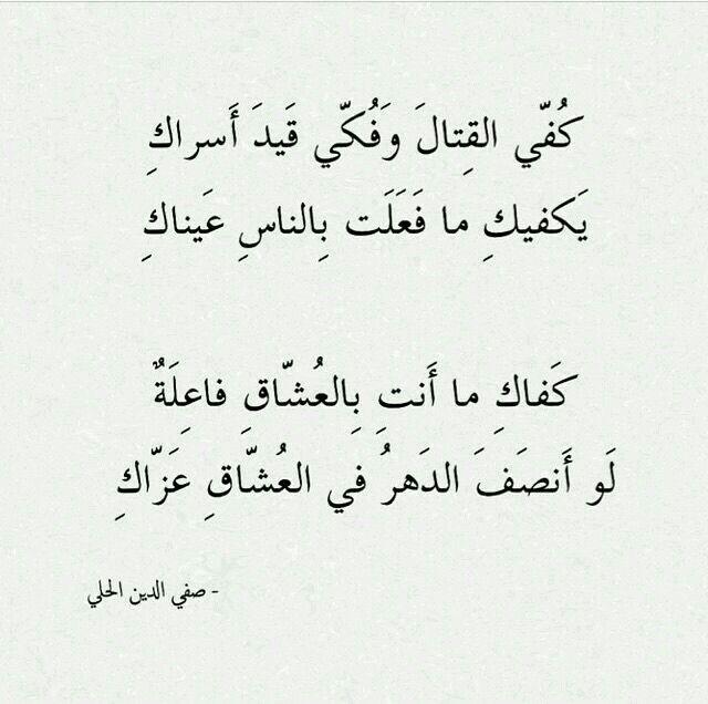 بالصور اروع ما قيل في الشعر العربي , اجمل واحلي قصايد الشعر العربي 12376 6