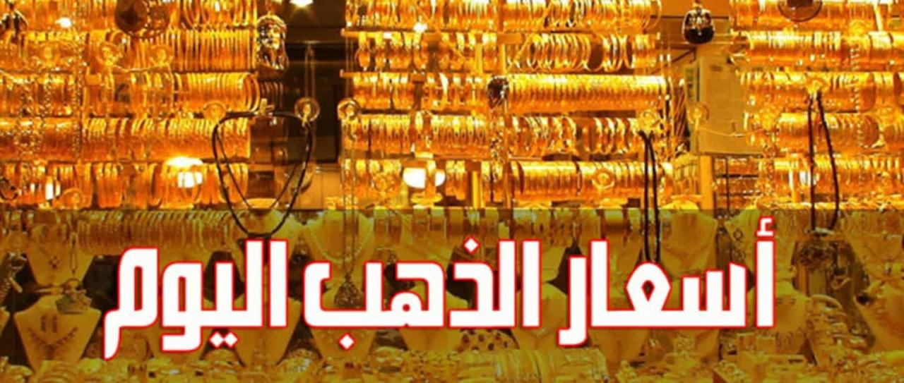 صورة الذهب اليوم في السعودية , اسعار الدهب انهاردة بالسعودية
