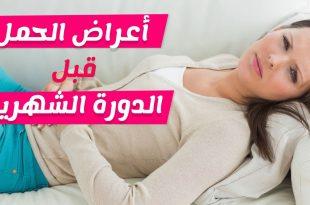 صورة اعراض الحمل قبل الدورة , علامات الحمل المبكر قبل البريود