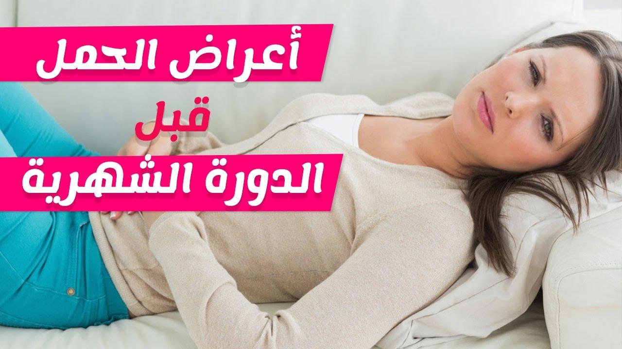 صور اعراض الحمل قبل الدورة , علامات الحمل المبكر قبل البريود