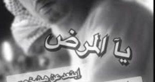 بالصور الف لاباس عليك حبيبي , صور مكتوب عليها سلامتك من التعب حبيبي 12423 10 310x165