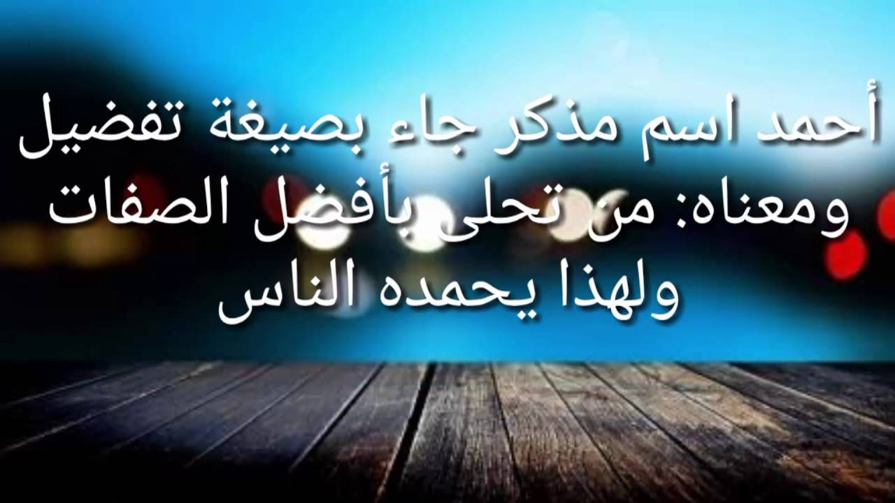 صور صفات اسم احمد , تفاصيل عن معني اسم احمد