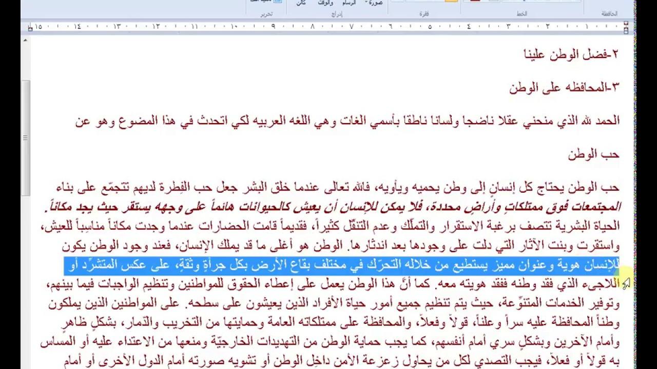 صور مواضيع تعبير عربي للصف السادس , اجمل تعبير باللغة العربية لسنة سادسة