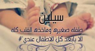 بالصور معنى اسم سيلين في الاسلام , تفسير اسم سيلين دينيا 12461 1 310x165