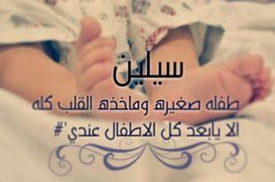 صور معنى اسم سيلين في الاسلام , تفسير اسم سيلين دينيا
