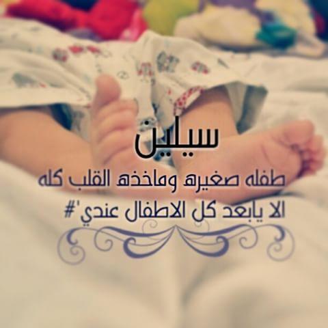 صورة معنى اسم سيلين في الاسلام , تفسير اسم سيلين دينيا