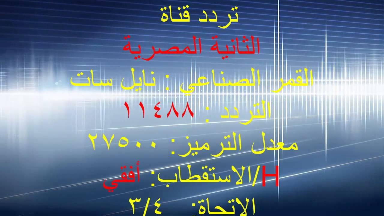 صور تردد القناة الثانية , القناة الثانية الفضائية وترددها