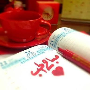 صور صباح الخير الى حبيبتي , كلمات صباحية لاجمل حبيبة