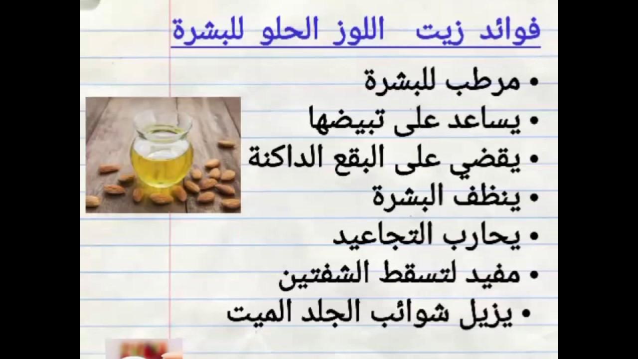 صور فوائد زيت اللوز الحلو , منافع ومميزات زيت اللوز الحلو