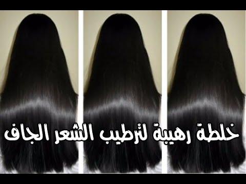 صور ترطيب الشعر الجاف بسرعة , وصفات سهلة وسريعة لترطيب الشعر الجاف