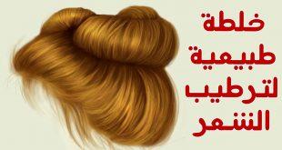 صورة ترطيب الشعر الجاف بسرعة , وصفات سهلة وسريعة لترطيب الشعر الجاف