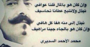 بالصور قصائد محمد السديري , ابيات للامير محمد السديري 12485 12 310x165