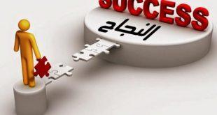 بالصور كيف تصبح ناجحا , طرق لتكون شخصا ناجحا 1421 2 310x165