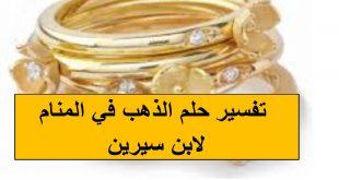 صورة تفسير حلم الذهب , رؤية الدهب في المنام وتفسيره