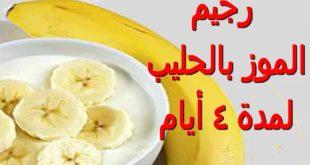 صورة رجيم الموز , دايت الموز لتخسيس الوزن