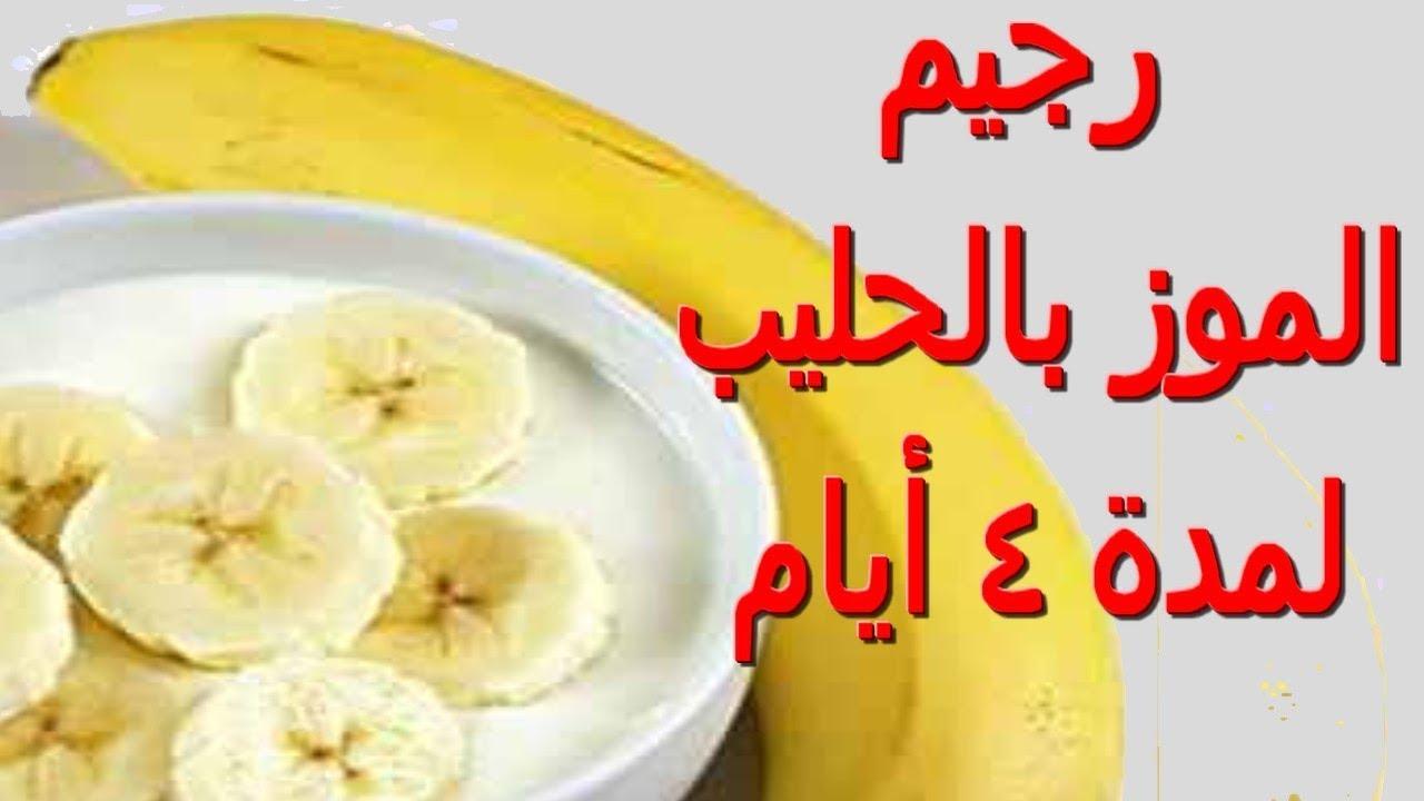 صور رجيم الموز , دايت الموز لتخسيس الوزن