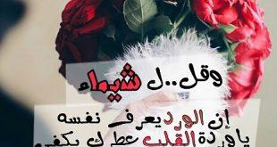 بالصور صور اسم شيماء , رمزيات مكتوب عليها اسم شيماء 1444 11 310x165