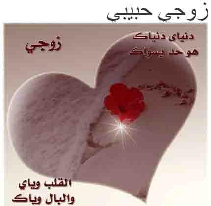 بالصور احلى كلام في الحب , اروع كلمات رومانسية وعشق 1452 9