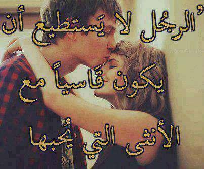 صور احلى كلام في الحب , اروع كلمات رومانسية وعشق