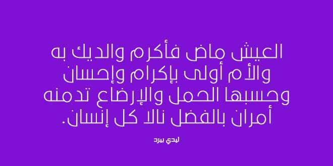 صور شعر عن الام الحنونة , قصيدة مدح في حنان الام