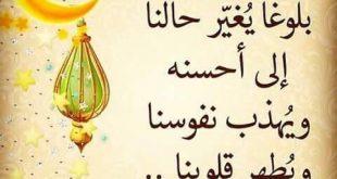 بالصور دعاء عن رمضان , استمتع بادعيه افضل شهر رمضان 219 12 310x165