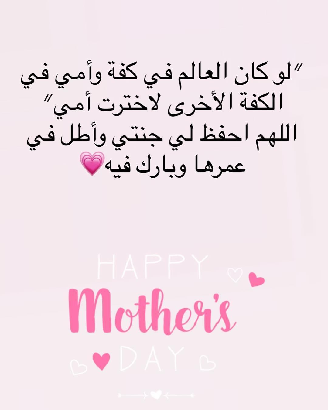 صورة شعر عن الام مؤثر جدا ٖ امي ياست الكل