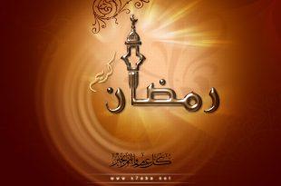 صورة رسائل رمضان للحبيب , رمضان شهر المحبة والقران