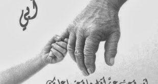صورة شعر عن الاب بالفصحى , كلمات قلبي لابي