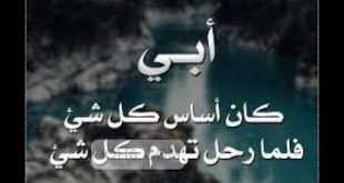 صورة صور عن فراق الاب , حياه خاليه من السند