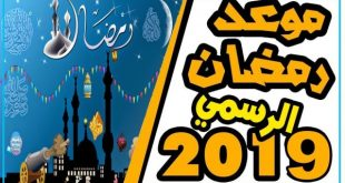 صورة امساكية رمضان 2019 الامارات , ايام رمضان المباركه في الامارات