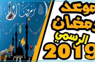 صورة امساكية رمضان 2019 الامارات , ايام رمضان المباركه