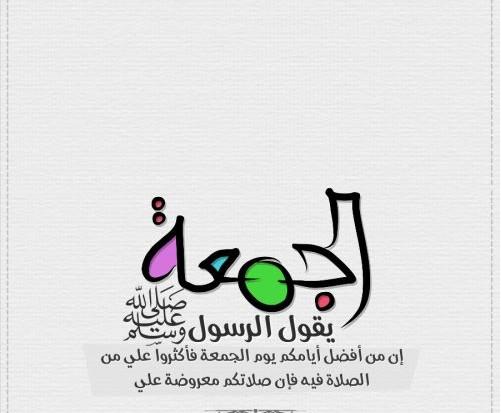 صورة خلفيات يوم الجمعه , جمل موبايلك بخلفيه مريحه للقلب