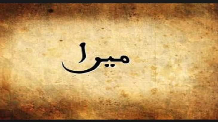 صورة معنى اسم ميرا , معاني الاسماء وحكاياتها