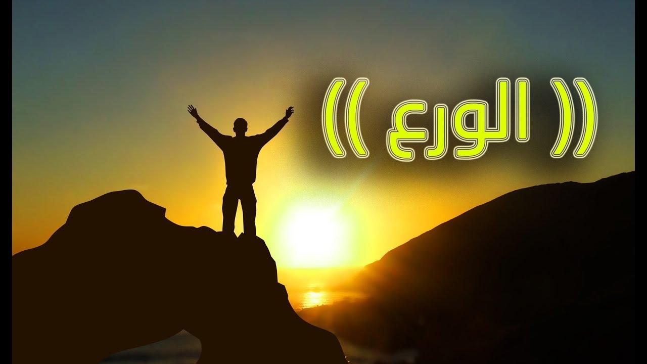 صورة معنى ورع , كلمه ورع ودلالتها في اللغه العربيه