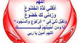 صورة ادعية رمضان قصيرة , احب الادعية لله سبحانه وتعالي بالشهر الكريم