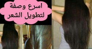صورة وصفات لتطويل الشعر , وصفات لجمال شعرك