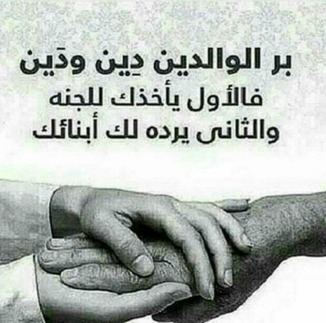 صورة صور عن بر الوالدين , سر سعادتي في الدارين