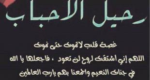 صورة كلمات حزينه عن الفراق الحبيب , وجع الفراق