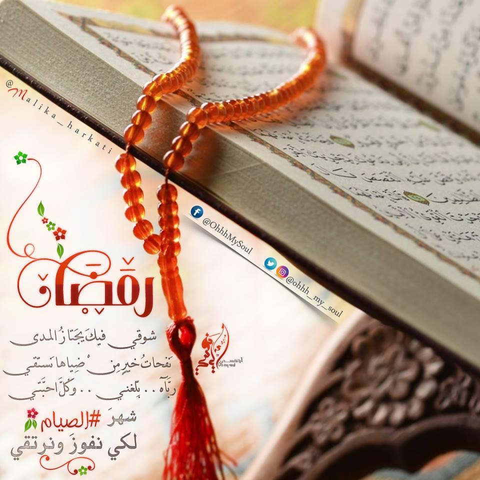 صورة شعر عن رمضان , شهر الخير والبركة والصيام