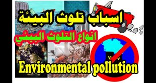 صورة اسباب تلوث البيئة , ماذا تعرف عن التلوث البيئى