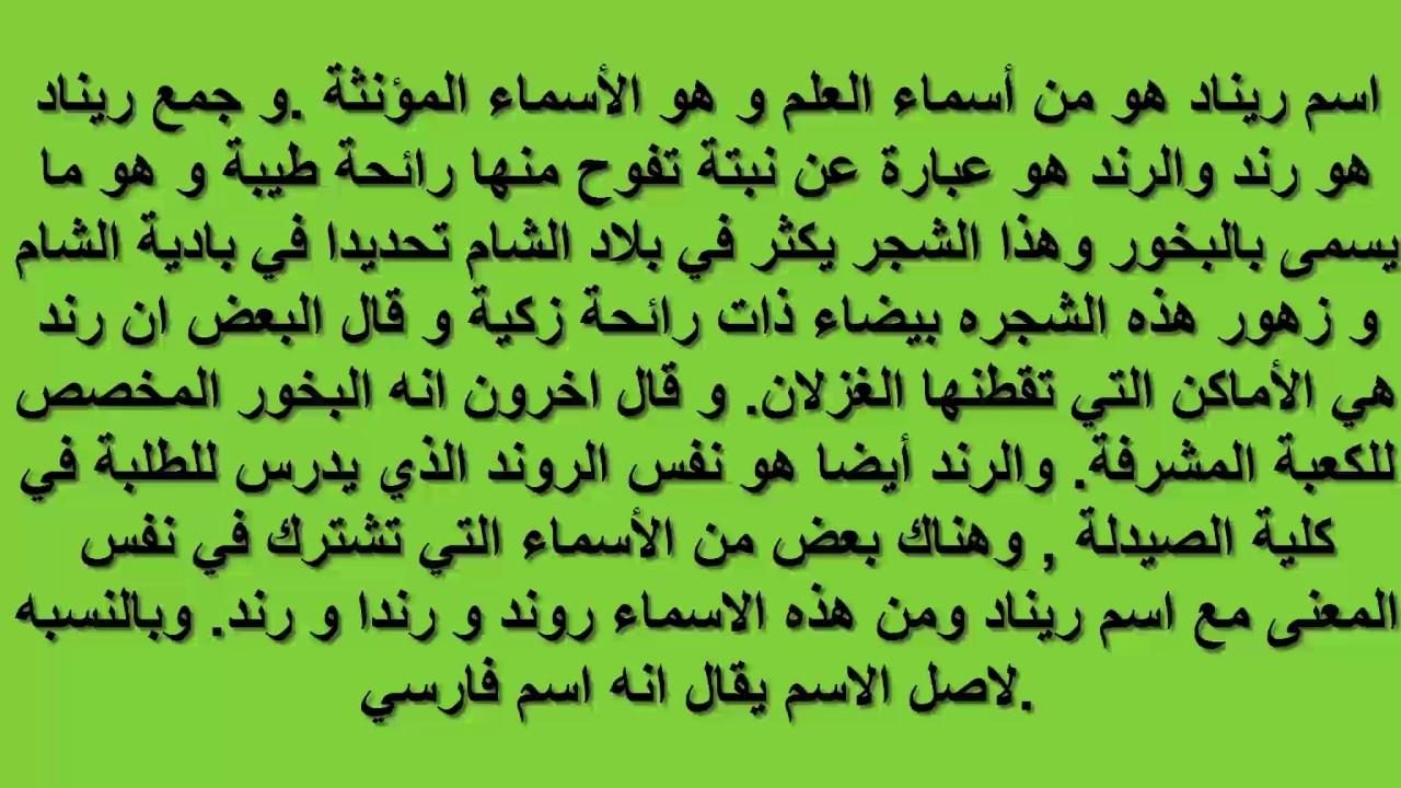 ما معنى اسم ريناد في القرآن الكريم