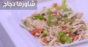 صورة عمل شاورما الفراخ , اكلة سريعة وشهية ومحبوبة