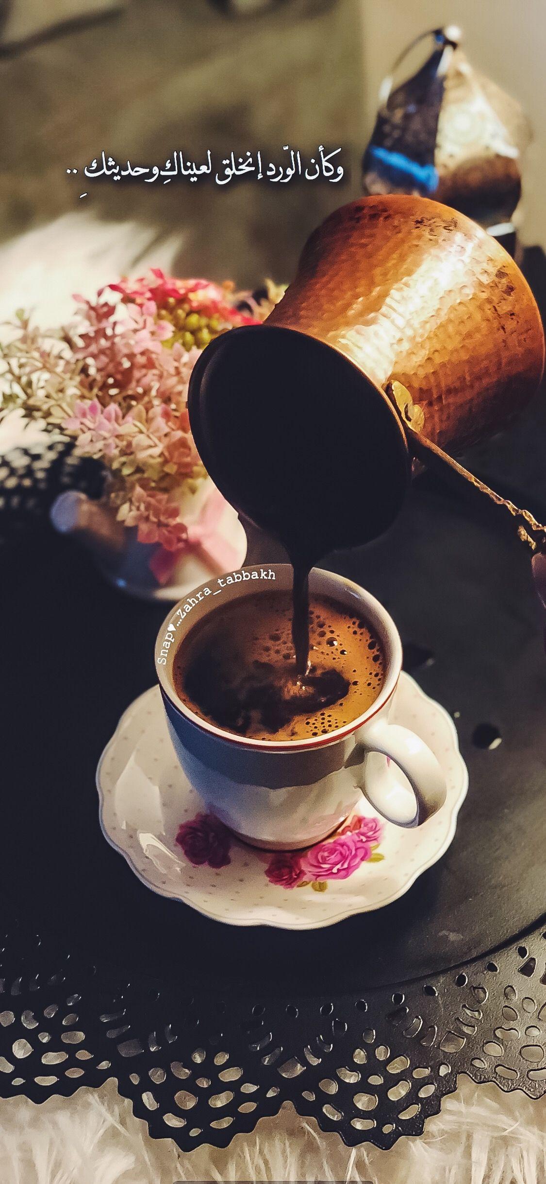 صورة اشرب اجمل قهوه في اصباح, حلى قهوه سريع 5268 2
